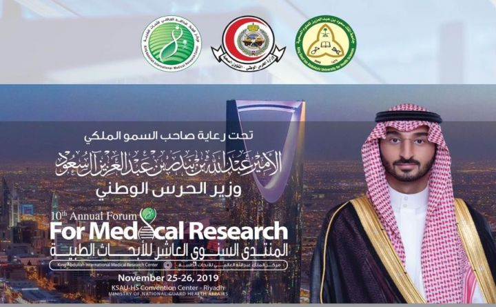 10th Annual Forum For Medical Research