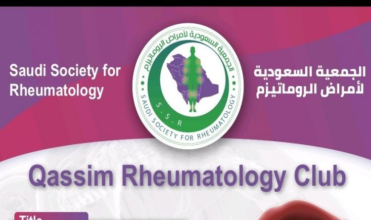 Qassim Rheumatology Club