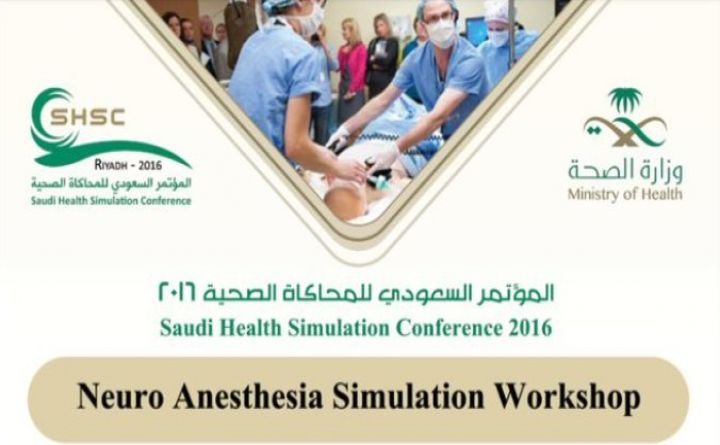 Neuro Anesthesia Simulation Workshop