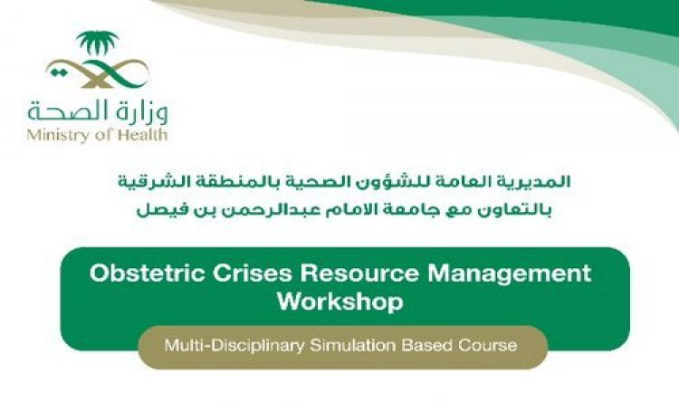 Obstetric Crises Resource Management Workshop