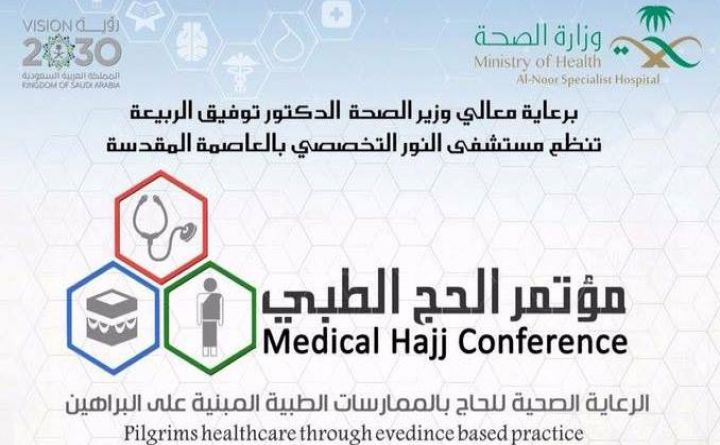MEDICAL HAJJ CONFERENCE 2016