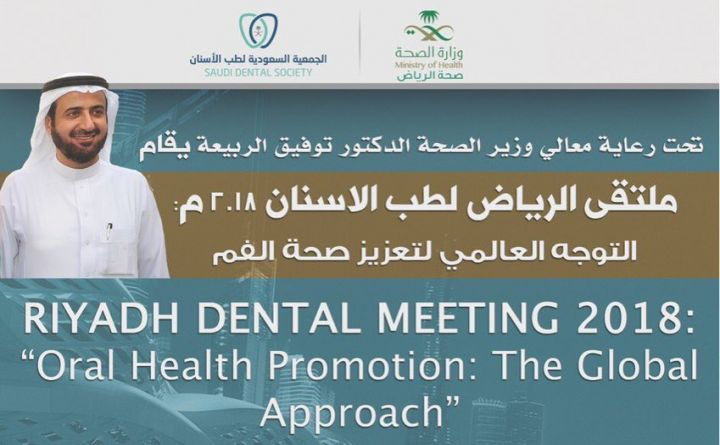 RIYADH DENTAL MEETING 2018