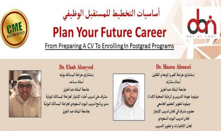 Plan Your Future Career
