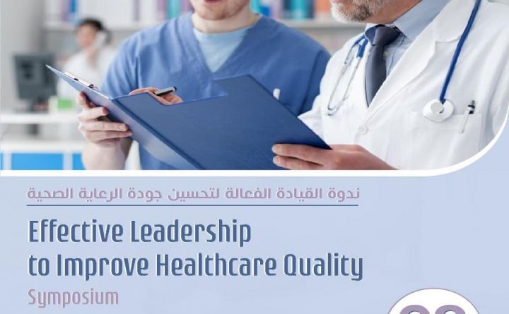 Effective Leadership to Improve Healthcare Quality Symposium