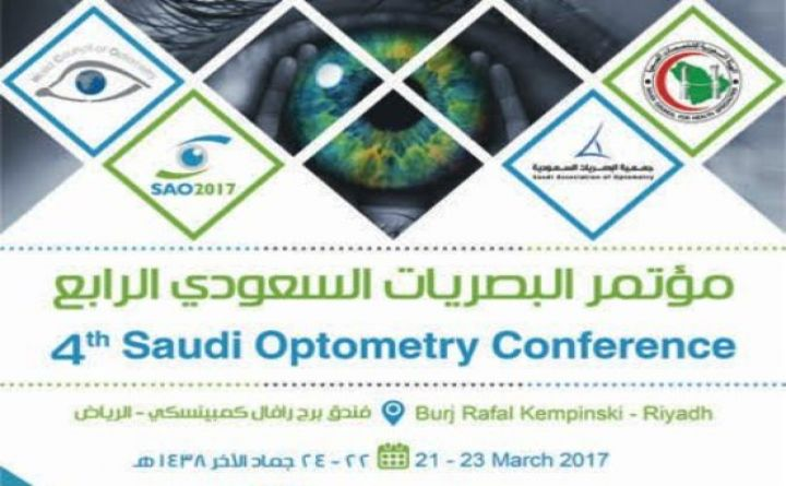 4th Saudi Optometry Conference 2017
