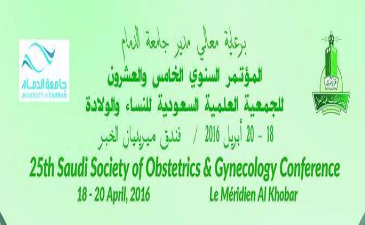 The 25th Annual Meeting of Saudi Obstetrics & Gynecology Society Conference