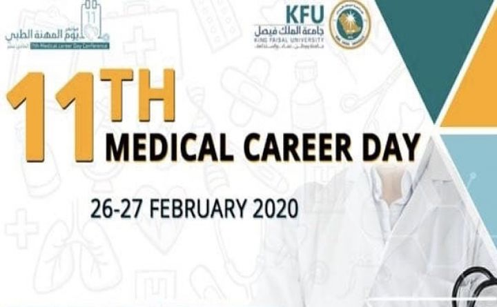 11th Medical Career Day