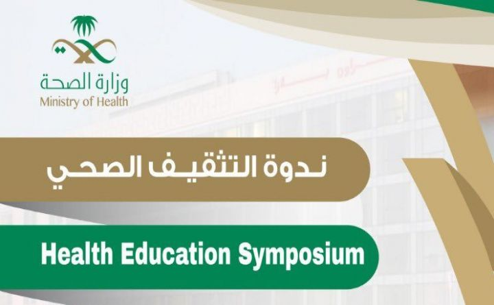 Health Education Symposium