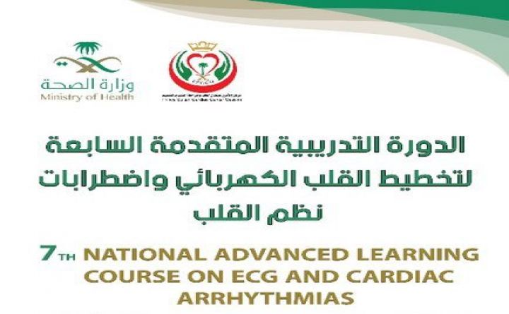 7th National Advanced Learning Course on ECG and Cardiac Arrhythmias