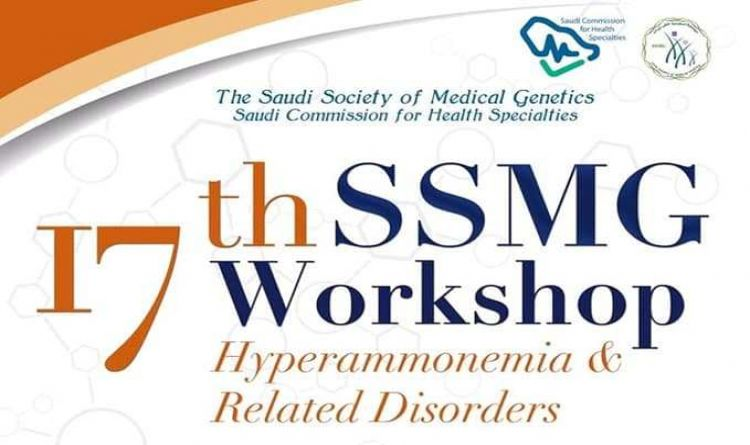17th SSMG Workshop ( Hyperammonemia & Related Disorders )