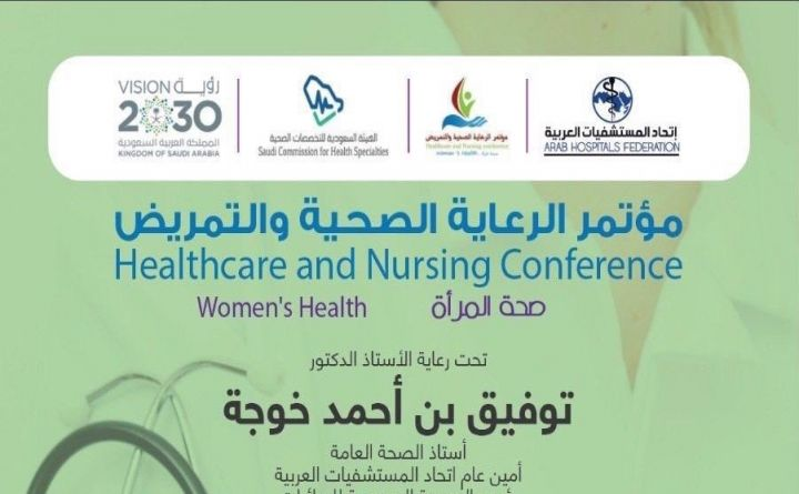 Healthcare and Nursing Conference