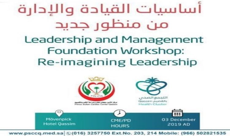 Leadership and Management Foundation Workshop: Re-imagining Leadership