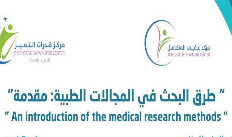 An introduction of the medical research methods