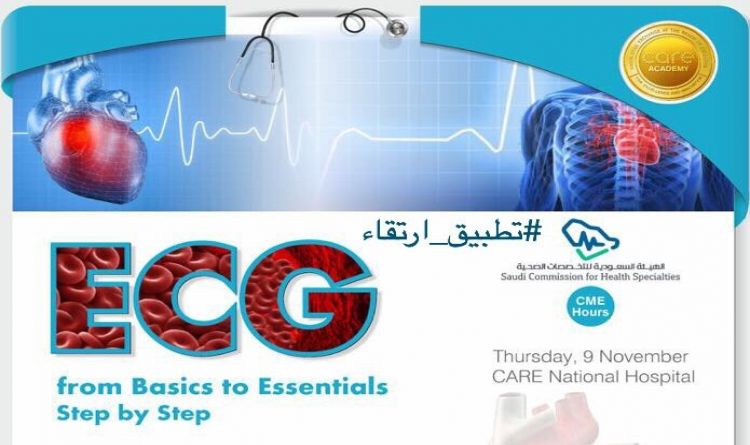 ECG from BASIC TO ESSENTIALS  Step by Step