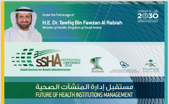 Future of Health Institutions Management